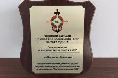 MVR award for Lucky Bansko | Lucky Bansko SPA & Relax