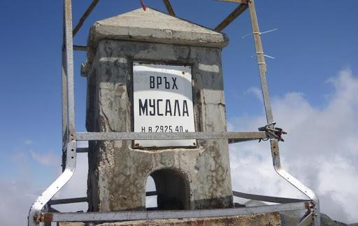 Plateau on Mount Musala | Lucky Bansko