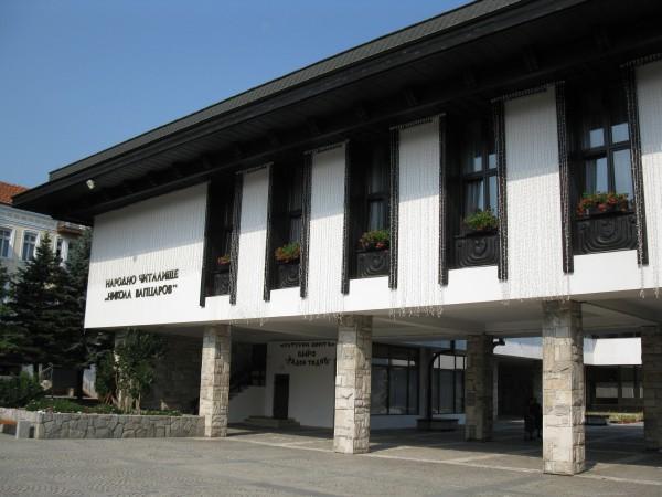 Library Vaptsarov in Bansko