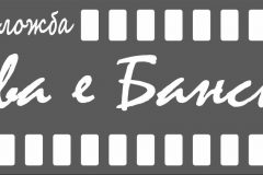Photo Exhibition - This is Bansko   Lucky Bansko SPA & Relax